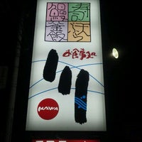 Photo taken at お食事処 川 昭和本店 by やまちま だ. on 11/20/2011