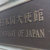 Photo taken at Embassy of Japan by Jasper Y. on 5/5/2012