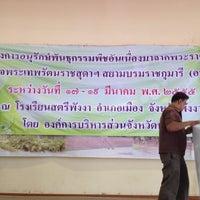 Photo taken at โรงเรียนสตรีพังงา (มัธยมศึกษา) by Pongsak W. on 3/15/2012