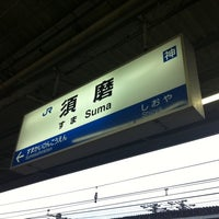 Photo taken at Suma Station by ふわまろ む. on 7/6/2012