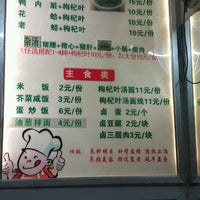 Photo taken at 枸杞叶小吃店 by Shengbin L. on 8/11/2012