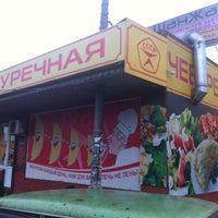 Photo taken at Чебуречная «Знак Качества» by Денис С. on 4/7/2014