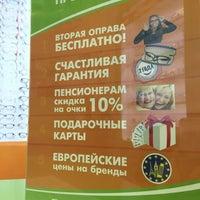 Photo taken at Счастливый взгляд by Светлана В. on 6/21/2016