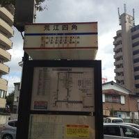 Photo taken at Arae Yotsukado Bus Stop by larainclouds l. on 11/1/2012