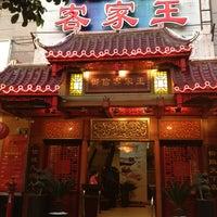 Photo taken at Yuxin by Ari Royce on 6/18/2013
