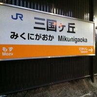 Photo taken at JR Mikunigaoka Station by Tkm7648 on 11/16/2012