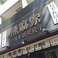 Photo taken at 陳麻家 神保町店 by Mitsunori N. on 10/7/2014