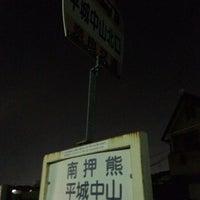 Photo taken at 平城中山北口(奈良交通) by masamichi i. on 11/24/2013