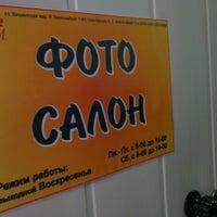 Photo taken at фотосалон by Aleksey V. on 8/30/2013