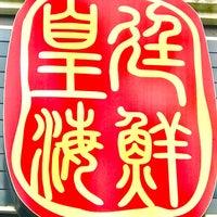 Photo taken at 皇廷海鲜饭店 Restoran Hung Ting by Darrel L. on 4/29/2017