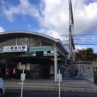 Photo taken at Akameguchi Station by Hiroki N. on 11/13/2013