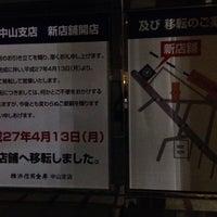 Photo taken at 横浜信用金庫 中山支店 by keigo i. on 5/15/2015