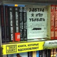 Photo taken at Буквоед by Ярослав С. on 6/28/2014