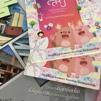 Photo taken at มหาวิทยาลัยราชภัฏนครปฐม (Nakhon Pathom Rajabhat University) NPRU by レイコ ニ. on 4/27/2017