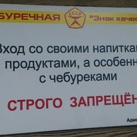 Photo taken at Чебуречная «Знак Качества» by Евгения Г. on 11/28/2013