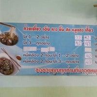 Photo taken at ก๋วยเตี๋ยวหางหมูเจ้าพระยา by ชัยณรงค์ ฉ. on 12/29/2012