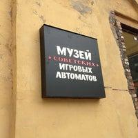 Снимок сделан в Музей советских игровых автоматов пользователем Alexander M. 6/15/2013