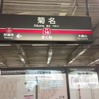 Photo taken at Tokyu Kikuna Station by Tomoyuki I. on 11/2/2012
