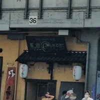 Photo taken at 和食だ!!馬鹿野郎!!! by Ace M. on 9/25/2013
