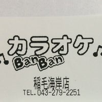 Photo taken at カラオケBanBan 稲毛海岸店 by まつ mt40mh on 10/7/2014
