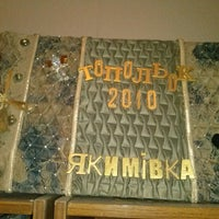 """Photo taken at детский сад """"Тополек"""" by Светлана С. on 1/31/2013"""