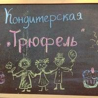 รูปภาพถ่ายที่ Трюфель โดย Elizaveta N. เมื่อ 10/11/2013