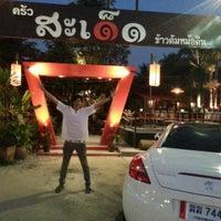 Photo taken at ครัวสะเด็ด ข้าวต้มหม้อดิน by ベティ ソ. on 7/5/2013