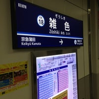 Photo taken at Zōshiki Station (KK18) by Pon N. on 1/13/2013