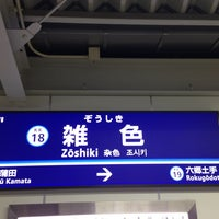 Photo taken at Zōshiki Station (KK18) by Pon N. on 3/11/2013