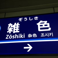 Photo taken at Zōshiki Station (KK18) by Pon N. on 5/19/2013