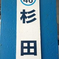 Photo taken at Sugita Station (KK46) by Pon N. on 3/7/2013