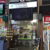 Photo taken at 秋田市観光案内所 by なっかー on 8/28/2016