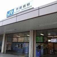 Photo taken at Ashiharabashi Station by Nagono on 4/21/2013