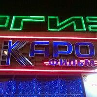 Photo taken at Киргизия by LEXX R. on 1/12/2013