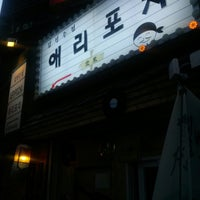 Photo taken at 애리포차 by MJ H. on 4/10/2013
