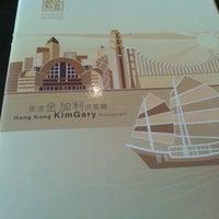 Photo taken at Hong Kong Kim Gary Restaurant (香港金加利茶餐厅) by Cynthia L. on 11/10/2012