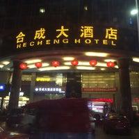 Photo taken at Hecheng Hotel by Ilya L. on 3/17/2016