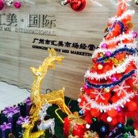 Photo taken at Global International Trade Center by Ilya L. on 12/17/2014