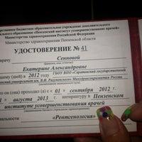 Photo taken at Институт Усовершенствования Врачей by Екатерина С. on 9/4/2013