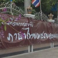 Photo taken at Santiratwitthayalai School by ฺไตรรัตน์ R. on 9/5/2015