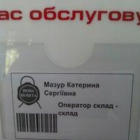 Photo taken at Новая почта склад 2 by Денис С. on 8/22/2013