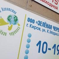 Photo taken at Зеленая черепаха / Zelenaya cherepaha by Святослав Д. on 7/7/2014