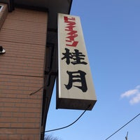 Photo taken at ドライブイン桂月 by Shohei O. on 11/22/2014