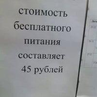 Photo taken at ГБОУ Школа 2065, Д7 (Жар-птица) by Иван И. on 1/27/2014