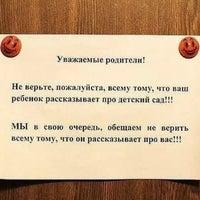 Photo taken at ГБОУ Школа 2065, Д7 (Жар-птица) by Иван И. on 1/23/2014
