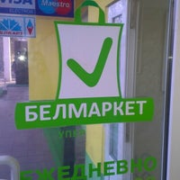 Photo taken at Белмаркет by Денис Г. on 11/10/2012