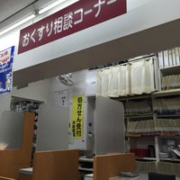 Photo taken at クスリのナカヤマ 多摩区役所前店 by はっちゃん™ on 6/8/2015