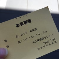Photo taken at 関東ITソフトウェア健保会館 by はっちゃん™ on 7/22/2015
