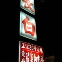Das Foto wurde bei 長白小館 von azumi N. am 11/23/2012 aufgenommen