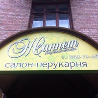 "Photo taken at Салон ""Жаннет"" by Сергей Т. on 11/20/2012"